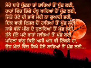 Punjabi Love Status Photo Images Pictures HD