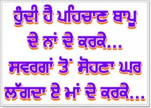 Punjabi Love Status Images Pictures Photo Free HD