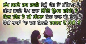 Punjabi Love Status Wallpaper Images Photo HD Download