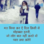 New shayari images wallpaper pictures photo HD Download