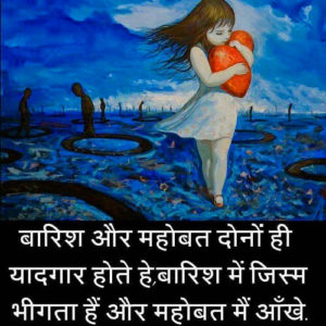 Hindi shayari images wallpaper pictures photo images downlaod