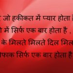 true Hindi shayari images pics wallpaper photo download