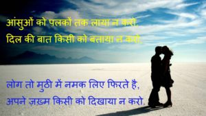 hindi shayari images  pictures wallpaper photo free hd