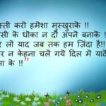 true Hindi shayari images pics wallpaper photo pictures free download