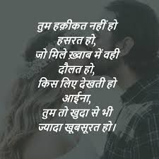 true Hindi shayari images wallpaper pictures photo hd download