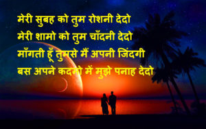 True hindi shayari images for girlfriend pictures photo wallpaper free hd download