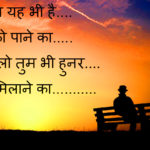 life true hindi shayari images photo wallpaper pictures free download