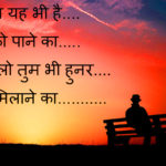 nice true Hindi shayari images wallpaper photo pictures free hd