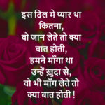 latest true Hindi shayari images wallpaper photo download