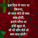 Love true hindi shayari images wallpaper photo free hd download