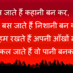 Latest & Best true hindi shayari images photo wallpaper free hd download