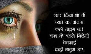 best bewafai sad shayari images wallpaper photo pictures free hd download