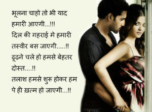 true Hindi shayari images wallpaper pictures photo pics hd