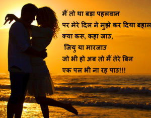 shayari images wallpaper photo pictures free download