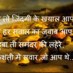 new hindi love shayari images wallpaper photo pictures free HD