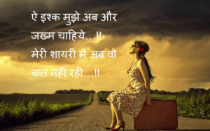best romantic shayari images wallpaper photo pics HD