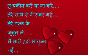 new lover hindi shayari images wallpaper photo pictures free download
