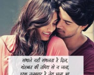 true hindi shayari images photo wallpaper pictures download