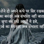 best sad shayari images photo wallpaper pictures pics free hd download