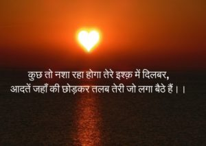 true hindi shayari images wallpaper pictures photo hd