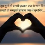 shayari images pictures wallpaper photo pics free hd download
