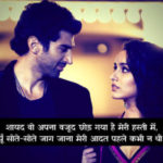 new love sad shayari pictures wallpaper photo pics free download for facebook