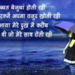 sad shayari images pictures wallpaper photo free download hd