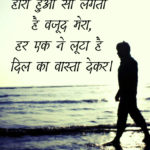 Life sad shayari images wallpaper photo pictures pics free hd download