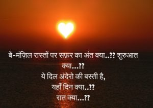 shayari images wallpaper photo pictures pics hd