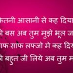 true hindi shayari images pictures wallpaper photo hd download