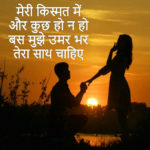 new love true hindi shayari images wallpaper photo free download