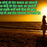 Lover sad shayari images wallpaper photo pictures pics free hd download