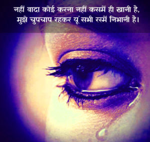 latest sad shayari images photo wallpaper pictures pics free hd download