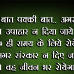 New true hindi shayari images wallpaper photo pictures free hd download
