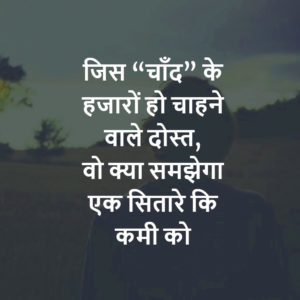 best friend sad shayari images wallpaper photo pictures free hd download