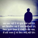 romantic hindi shayari images wallpaper photo pictures pics HD