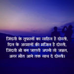 sad hindi shayari images wallpaper photo pictures pics free hd download