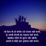 Best romantic hindi shayari images wallpaper photo pictures hd download