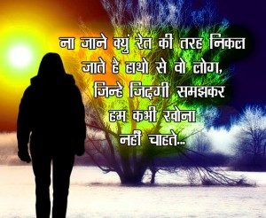best sad shayari images photo wallpaper pictures hd