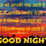 Latest shayari good night images wallpaper pictures photo Download