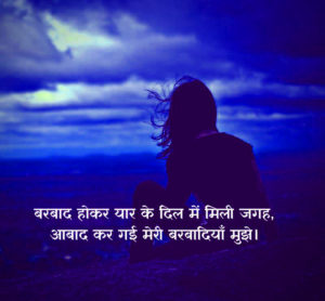 latest sad shayari images wallpaper photo pictures free hd download