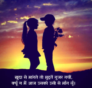 love couple true hindi shayari images wallpaper photo free hd download
