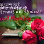 Red rose good morning images wallpaper photo download