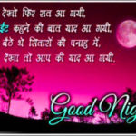 new love shayari good night images wallpaper photo pictures pics free HD
