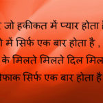 Nice hindi shayari images wallpaper photo pictures free download