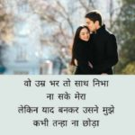 very nice true Hindi shayari images wallpaper photo hd download