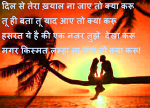 best romantic shayari pictures wallpaper photo free hd