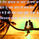Nice line shayari photo images wallpaper pictures pics download