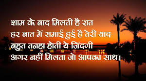 best sad hindi shayari images  wallpaper photo pictures free hd download