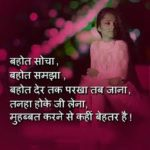 true Hindi shayari images photo wallpaper pictures free hd